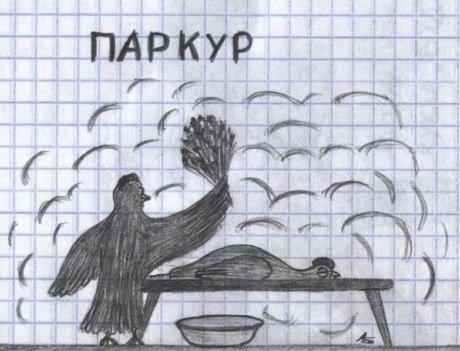 Паркур (пар кур)
