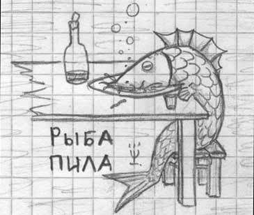 Рыба пила
