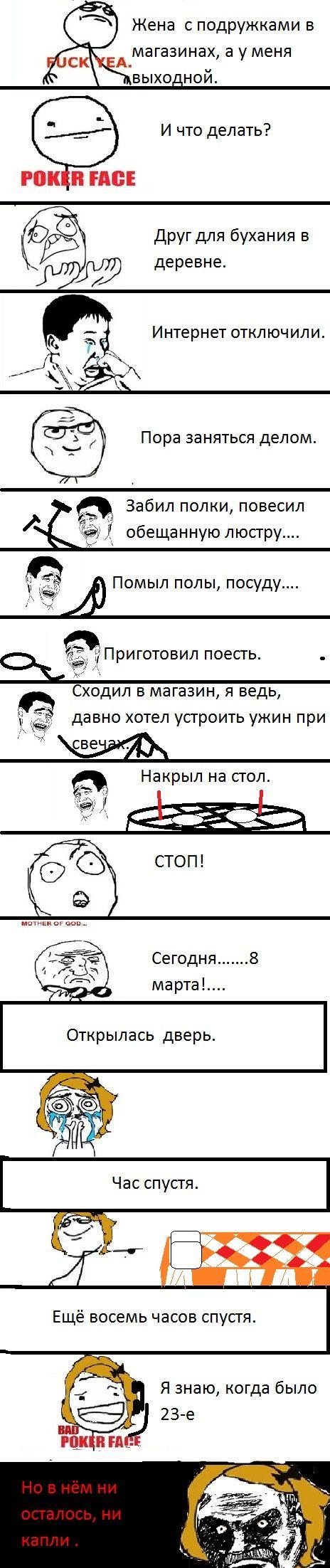 8_marta_23
