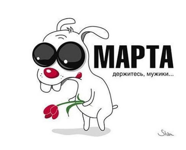 8_marta_29
