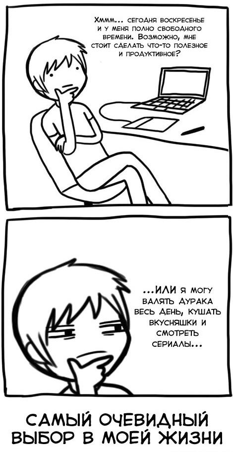 smeshnie komiksii 0166512158