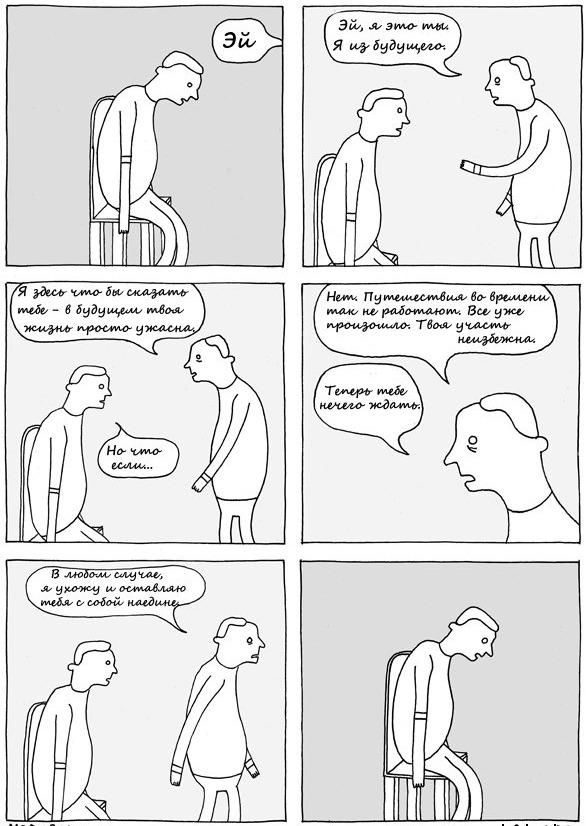 smeshnie komiksii 1273160946