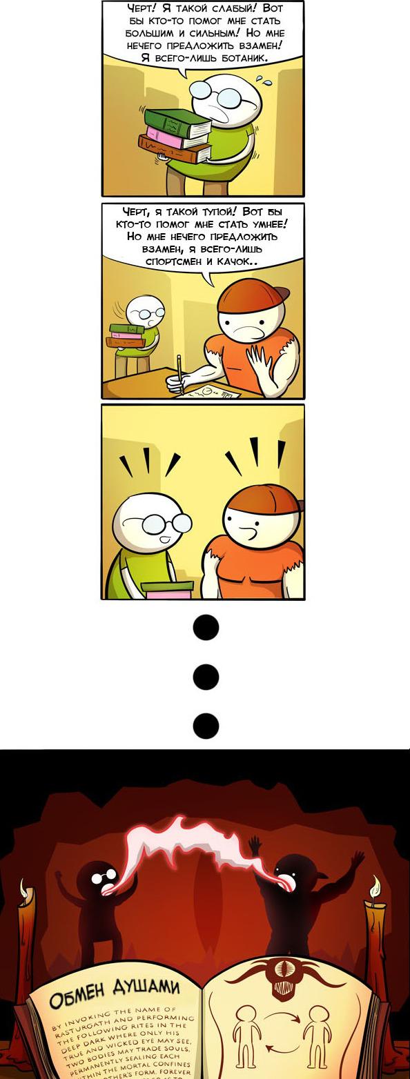 smeshnie komiksii 1824233624