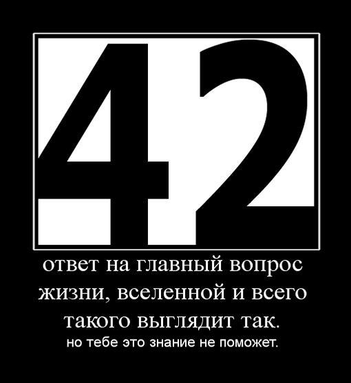 Дуглас Адамс — «42», «И не забудьте про полотенца» BroDude.ru douglas0315317669