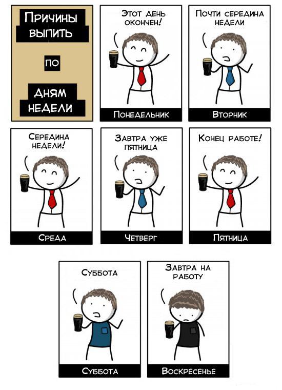Смешные комиксы и картинки BroDude.ru smeshnie komiksi 0708359549