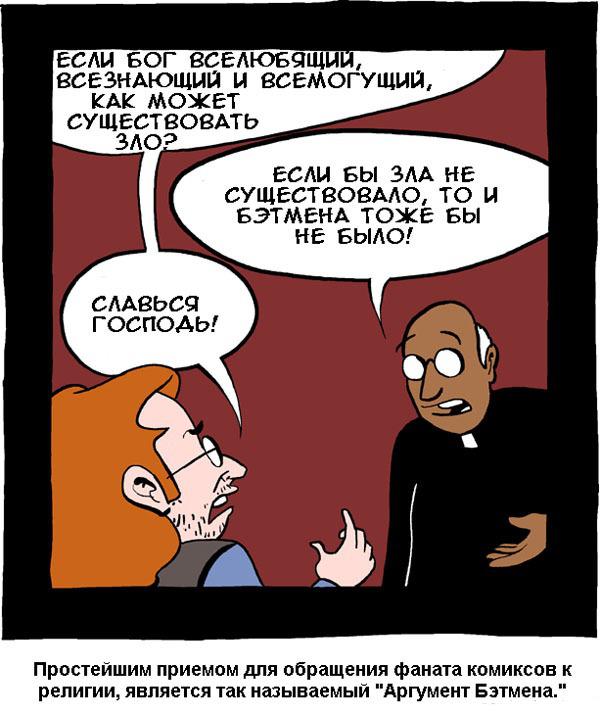 Смешные комиксы и картинки BroDude.ru smeshnie komiksi 0815037425