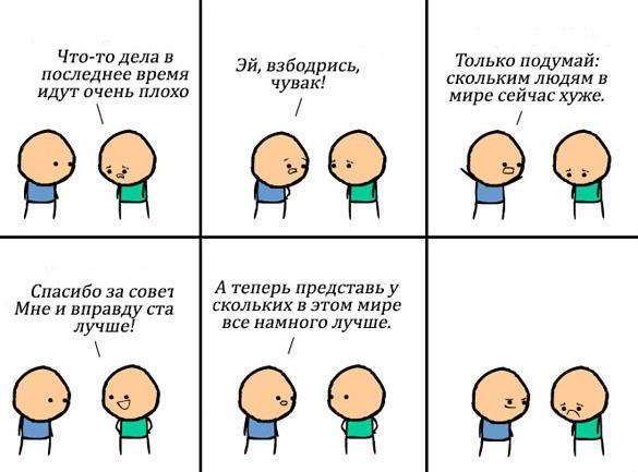 Смешные комиксы и картинки BroDude.ru smeshnie komiksi 0840949001
