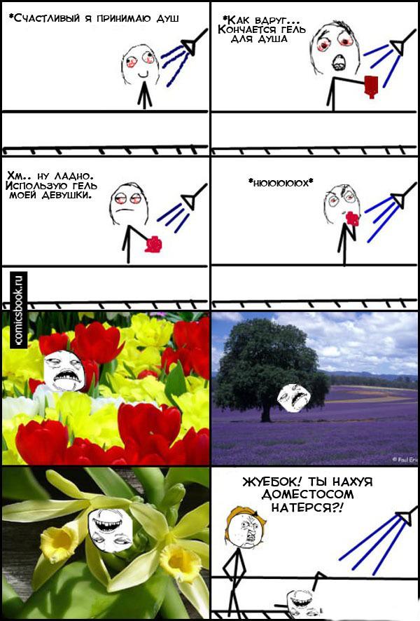Смешные комиксы BroDude.ru smeshnie komiksi 0873678990