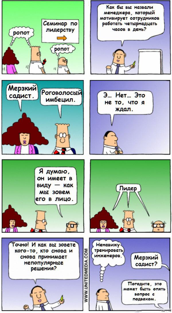 Смешные комиксы и картинки BroDude.ru smeshnie komiksi 1276366469