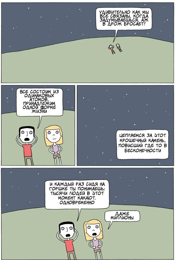 Смешные комиксы и картинки BroDude.ru smeshnie komiksi 1620862972