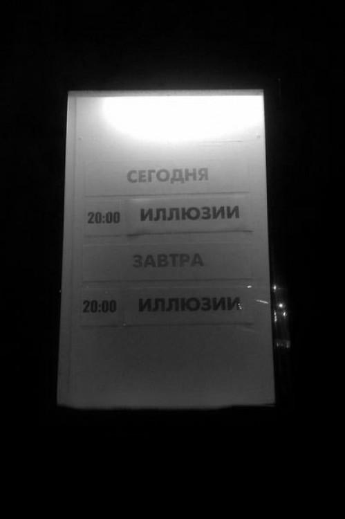 Народный креатив в рекламе и надписях BroDude.ru smeshnie nadpisi 0014021102