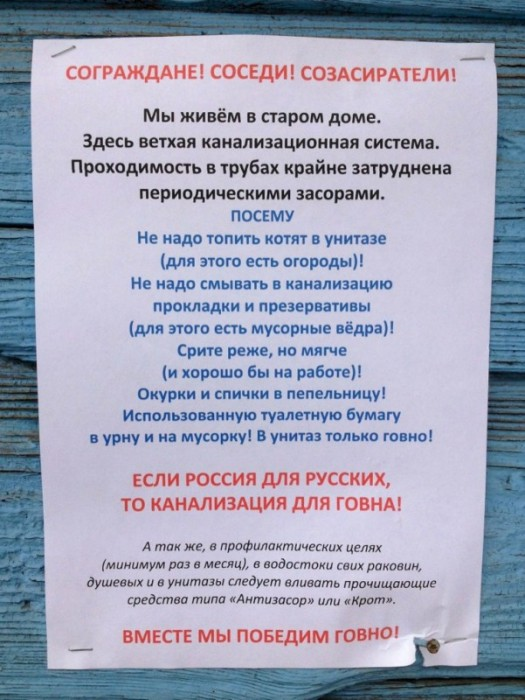 Народный креатив в надписях BroDude.ru smeshnie nadpisi 0316961429