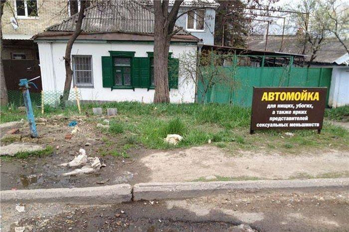 Народный креатив в рекламе и надписях BroDude.ru smeshnie nadpisi 0524606091