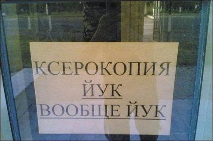 Народный креатив в надписях BroDude.ru smeshnie nadpisi 1235584326