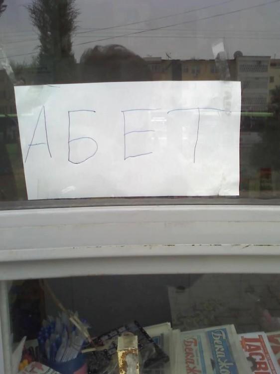 Народный креатив в рекламе и надписях BroDude.ru smeshnie nadpisi 2077140556