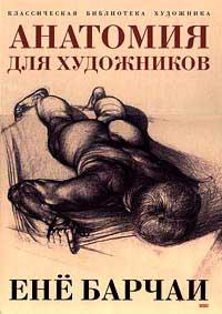 anatomia-dlya-hudojnikov