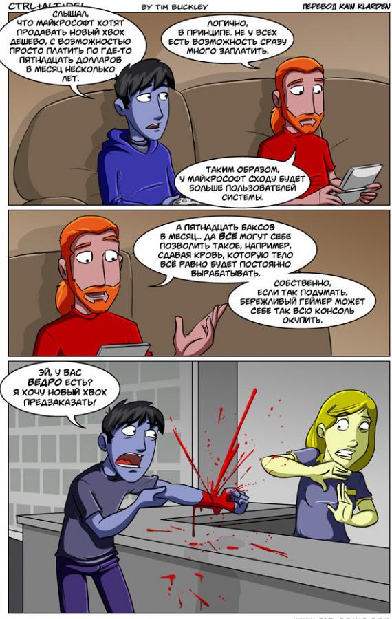 Смешные комиксы BroDude.ru smeshnie komiksi 0498430170