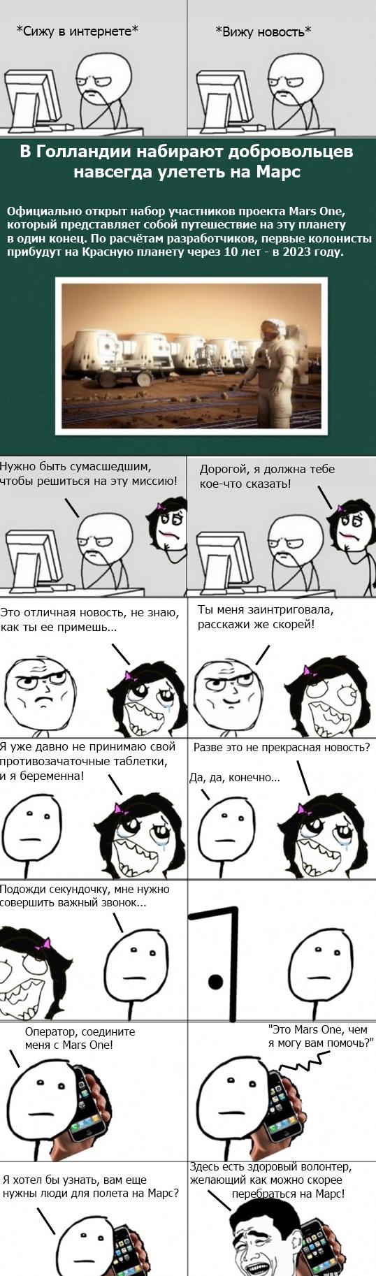 Смешные комиксы BroDude.ru smeshnie komiksi 1138071789