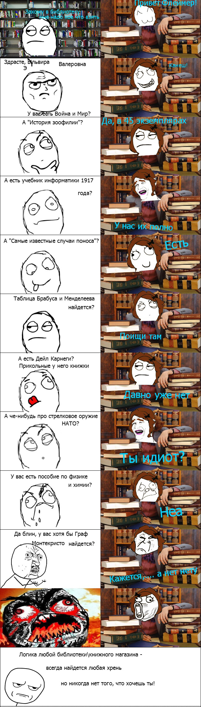 Смешные комиксы BroDude.ru smeshnie komiksi 1413333123