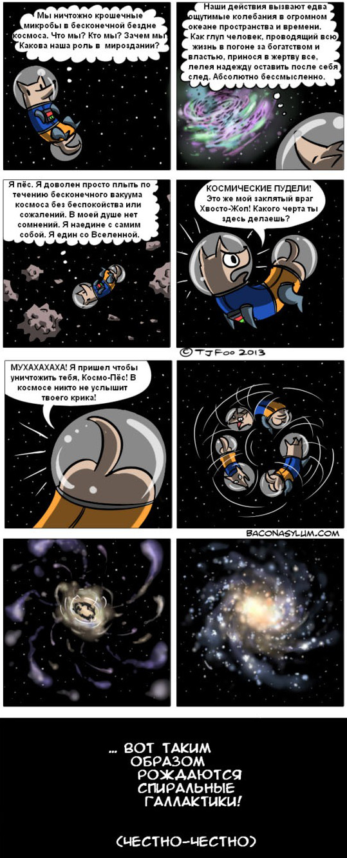 Смешные комиксы BroDude.ru smeshnie komiksi 2040557201