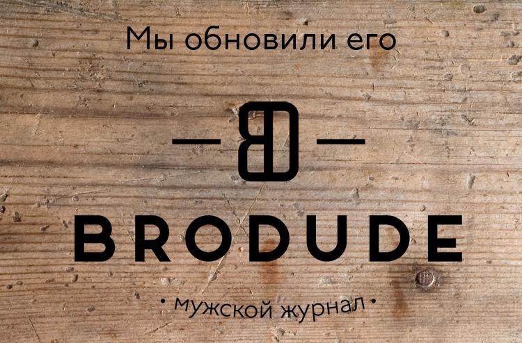 brodude.ru_29.11.2013_n5SDWamQr4iAe