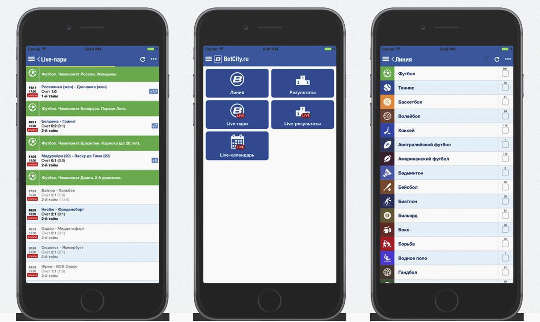 Мобильный приложения букмекерских контор [PUNIQRANDLINE-(au-dating-names.txt) 30